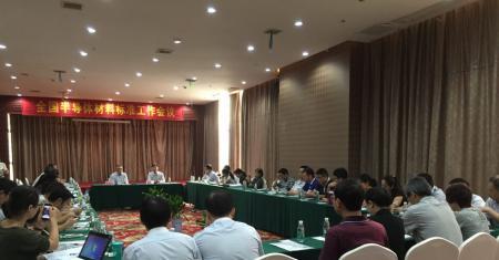 2015年9月半导体材料标准工作会议于长沙召开