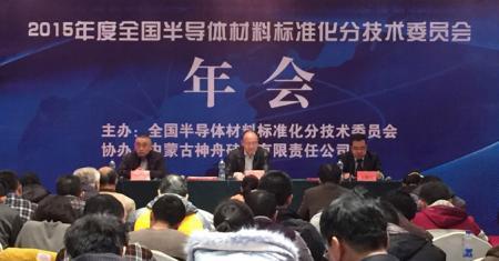2015年度全国半导体材料分标委会年会顺利召开