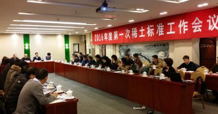 2016年度第一次稀土标准工作会议在京召开