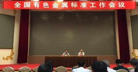 全国有色金属标准工作会议会议报道