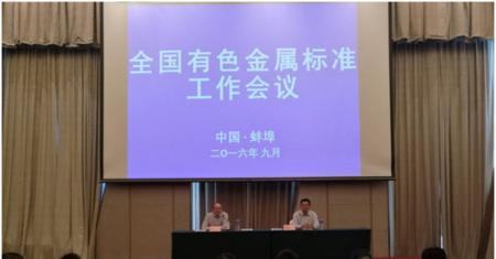 9月蚌埠有色金属标准工作会议会议报道