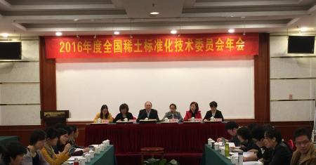 全国稀土标准化技术委员会2016年度年会顺利召开