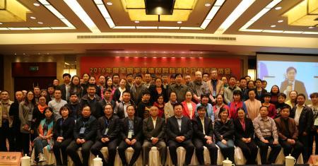 2016年度全国半导体材料标准化分技术委员会年会顺利召开