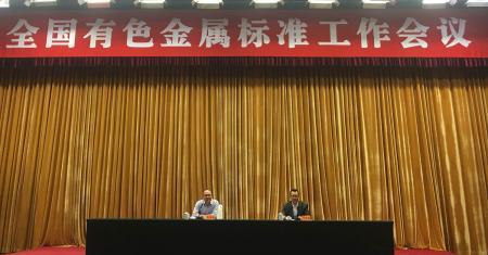 2017年4月扬州有色金属标准工作会议会议报道