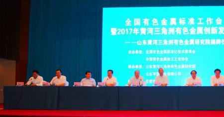 2017年6月东营有色金属标准工作会议会议报道