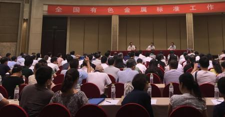 2017年8月泰安有色金属标准工作会议会议报道