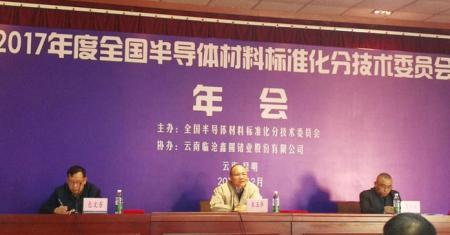 2017年度全国半材标委年会顺利召开