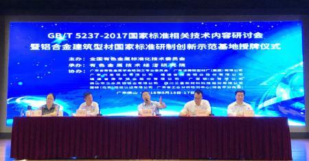 GB/T 5237-2017相关技术内容研讨会成功召开