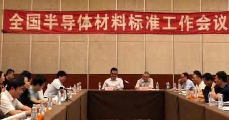 半导体材料标准工作会议报道