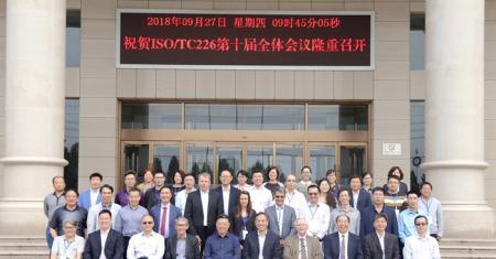 我国成功承办ISO/TC 226第十届年会