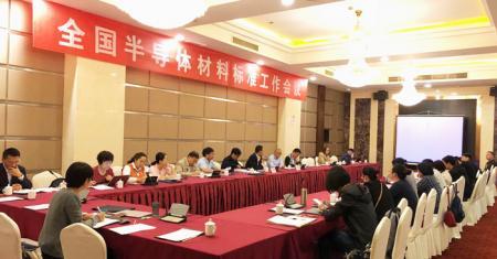 全国半导体材料标准工作会议在徐州顺利召开
