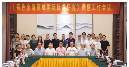 有色金属领域国际标准研究课题会议成功召开