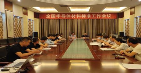 全国半导体材料标准工作会议顺利召开